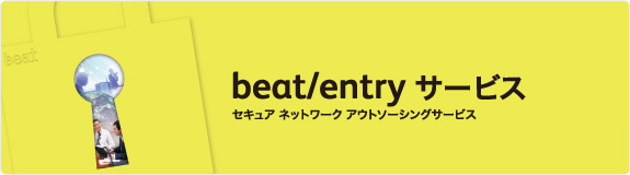 beat/entry