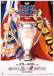 1996ゼロックス スーパーカップ ...