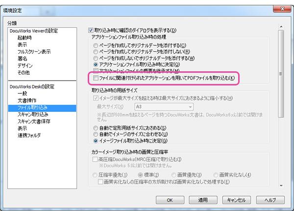 docuworks pdf 変換 テキスト
