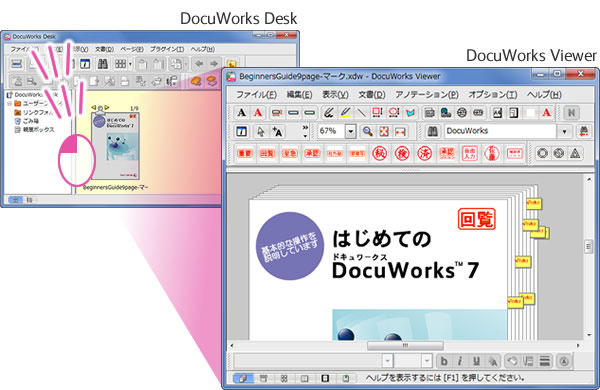 DocuWorks Viewerで確認