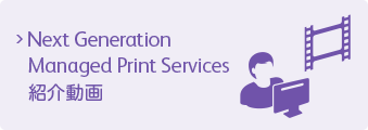 Next Generation Managed Print Services 紹介動画