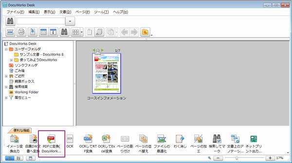 エクセル2010 pdf 変換 できない