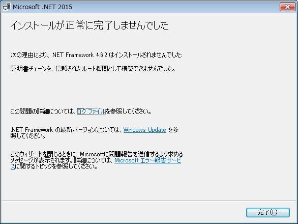 net framework 4.6 2 互換 性