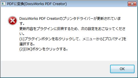 pdf プロパティ 表示されない