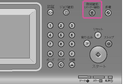 本体の機械構成/ソフトウェアバ...