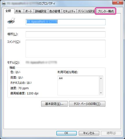 fujixerox プリンタードライバー ダウンロード