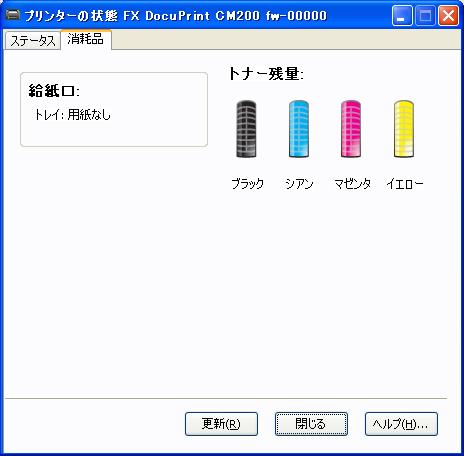 SimpleMonitorでトナーや紙の残量を確認する(Microsoft Windows ...