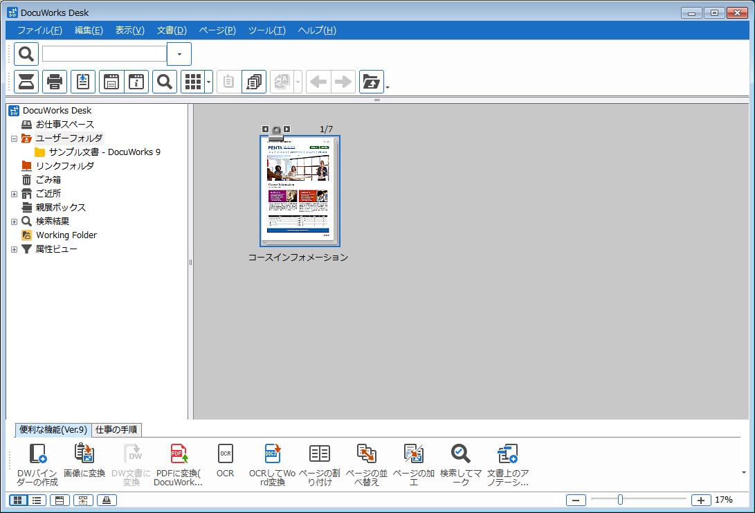 fuji xerox docuworks pdf creator