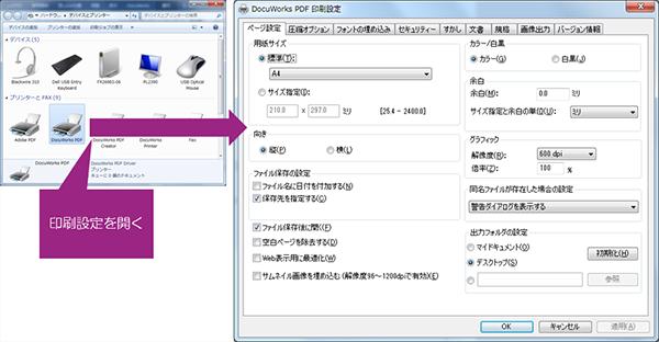docuworks pdf creator ダウンロード