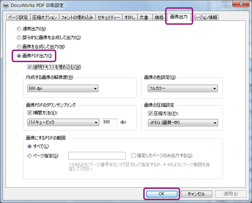 docuworks pdf 自動 変換